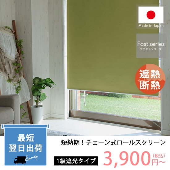 06 【ファストシリーズ】最短翌日出荷!短納期チェーン式ロールスクリーン 1級遮光タイプ