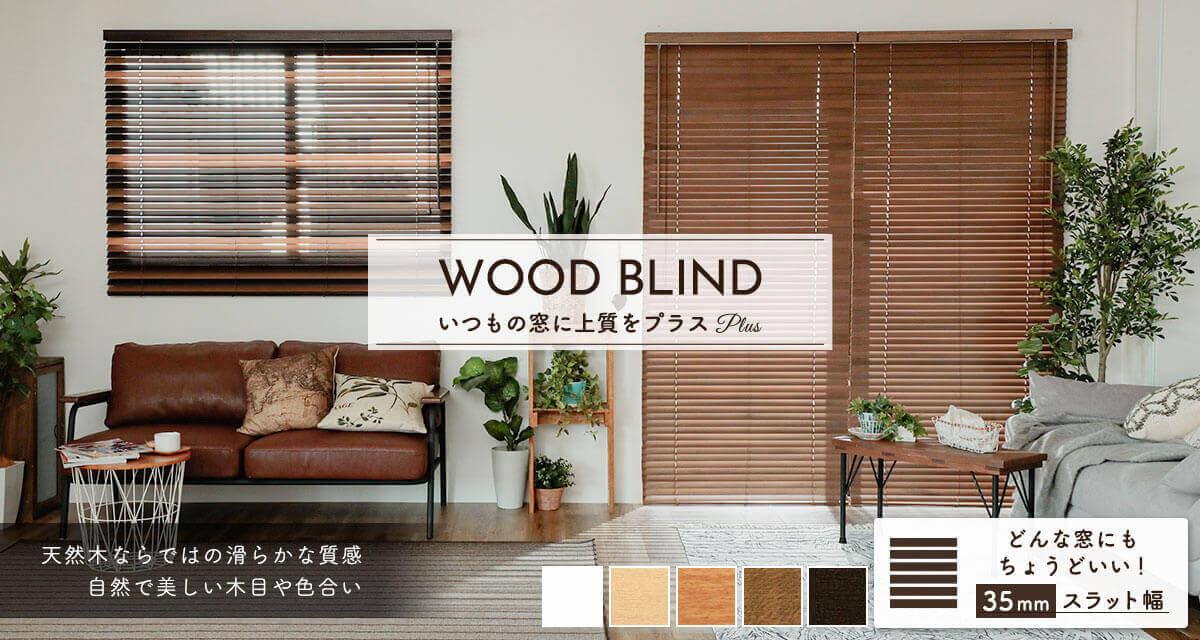 おしゃれなウッドブラインド(木製)10選【専門店おすすめ】贅沢なくつろぎ空間を演出